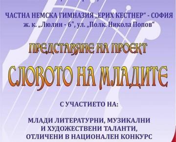 """Представяне на сътвореното по проект """"Словото на младите"""" в гр.София"""